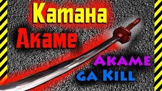 Как сделать Катану Акаме из бумаги своими руками оружие из аниме Убийца Акаме(Akame ga Kill)!(ВАМ ПОНРАВИТСЯ !--- плейлисты: https://goo.gl/B2BIp5 - как сделать... https://goo.gl/Ee2Lra - из бумаги https://goo.gl/o3jtkb - оружие https://goo...., 2016-04-02T08:11:14.000Z)