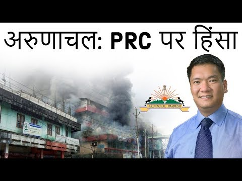 PRC Issue in Arunchal Pradesh Explained अरुणाचल: PRC पर हिंसा Current Affairs 2019