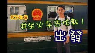 01坐火車去倫敦!登上傳說中的k3列車頭等艙!三天兩夜剛剛開始!伙食怎麼樣?Train to London from Beijing!
