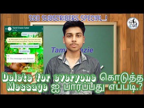 Delete for everyone கொடுத்த Message ஐ பார்ப்பது எப்படி ? |Tamil Crazie Cyber-Crazie tamizhan