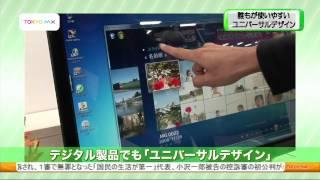 TOKYO MX 「チェックタイム」2012/9/27 放送 ユニバーサルデザイン.