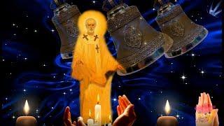 11 августа - Рождество Святителя Николая Чудотворца!!! Красивое поздравление на стихи Т. Лазаренко