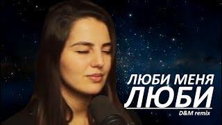 D&M - Люби меня, люби [Anivar cover, ft. Гречка]