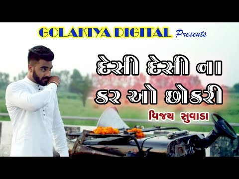 Desi Desi Na Bolya Kar - Vijay Suvada | દેસી દેસી ના કર ઓ છોકરી | Golakiya Digital