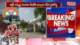 RTC Strike Inquiry Postponed To Tommorrow By High Court   | MAHAA NEWS