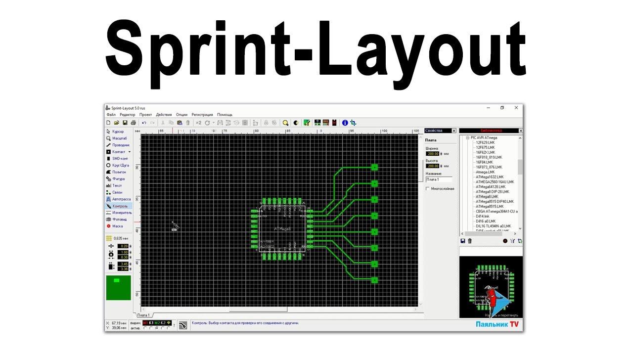 Sprint-layout.