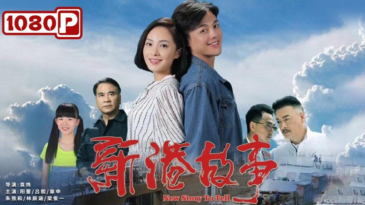 《新港故事》/ New Story To Tell 献礼香港回归二十周年( 阳蕾 / 吕熙 / 章申 / 朱铁和)  new movie 2021  最新电影2021