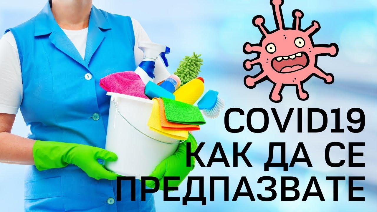 Съвети към Чистачите. Как да се Предпазват от Корона Вирус?