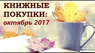 Книжные покупки октября 2017