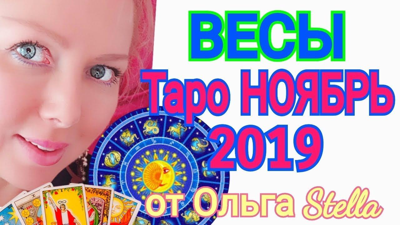 ВЕСЫ НОЯБРЬ 2019/ВЕСЫ ТАРО на НОЯБРЬ 2019