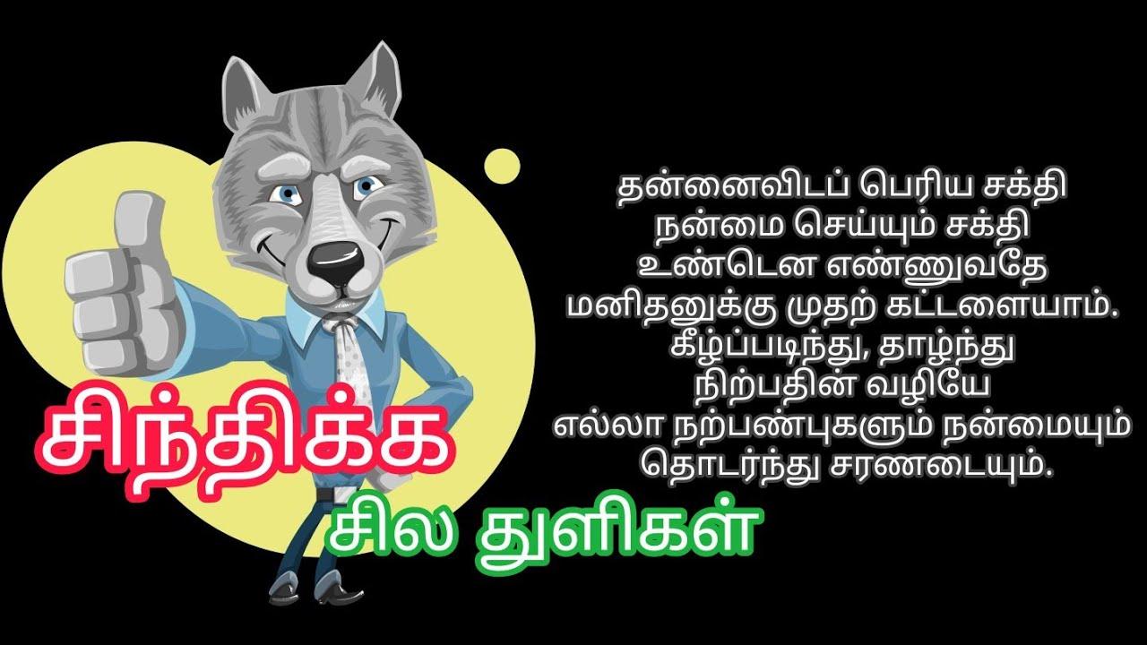 சிந்திக்க சில துளிகள் 94 | philosophy in tamil | Motivation in tamil | motivational quotes in tamil