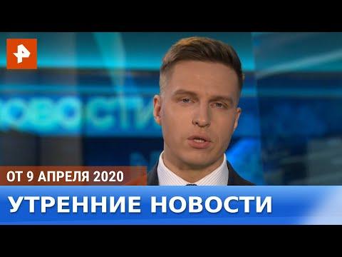 Утренние новости РЕН-ТВ. От 09.04.2020