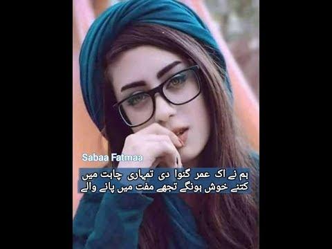 2019 New Heart Touching Urdu Poetry  2 Line Sad Poetry  2 Line Shayari  Urdu Sad Poetry 