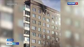 В Абакане загорелась квартира. Площадь возгорания - 50 квадратных метров, жертв среди людей нет