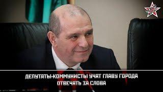Депутаты коммунисты учат главу города отвечать за слова