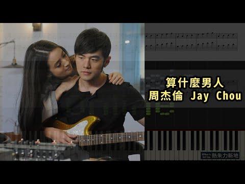算什麼男人, 周杰倫 Jay Chou (鋼琴教學) Synthesia 琴譜 Sheet Music
