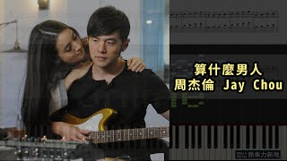 算什麼男人, 周杰倫 Jay Chou (鋼琴教學) Synthesia 琴譜