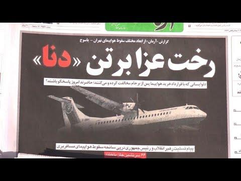 استئناف البحث عن الطائرة الايرانية المفقودة