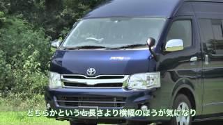 ハイエース/レジアスエース『オーナーストーリーズ』STORY.4【関口さん】 thumbnail