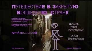 РОЖДЕСТВЕНСКЙ путь в ВОЛШЕБСТВО * Muzeum Rondizm TV