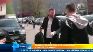 """Навальному устроили """"тортинг"""" у дверей его офиса"""