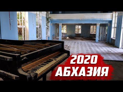 Абхазия 2020 | Гагры | Заброшенный санаторий Маяк