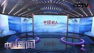 [中国新闻]《习近平喜欢的典故》(希腊语版)在希腊上线   CCTV中文国际