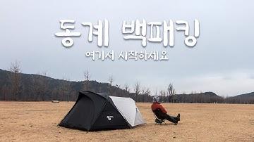 강천섬 - 동계 백패킹 시작은 여기서 해보시길 추천 / 겨울 캠핑