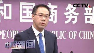 [中国新闻] 中国商务部:中方反制手段充足 为防止贸易战升级正与美方严正交涉 | CCTV中文国际