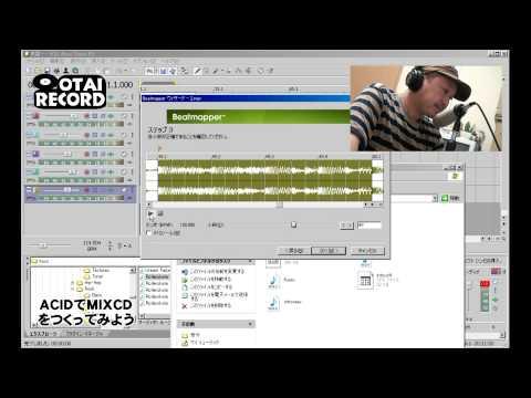 sony acid music studio mix作成編 6/8