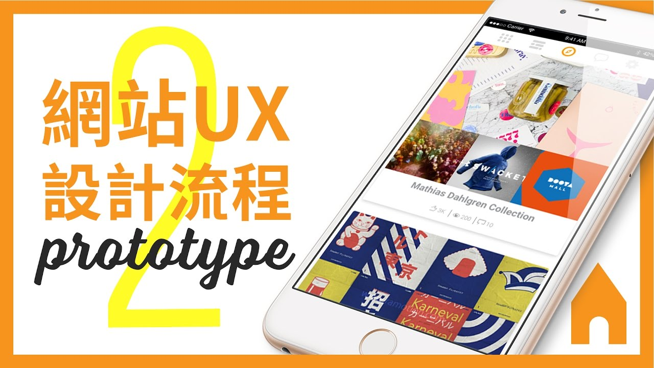 網站UX 設計流程 2 - Prototype - YouTube