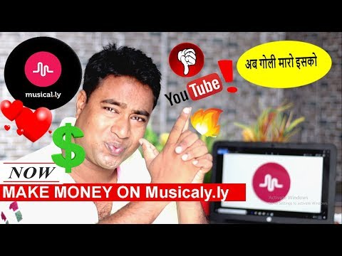 What is Musical.ly ? | How to use it & Make Money $  Win Gifts & Earn Rewards  on Tik Tok
