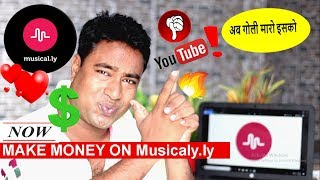 What is Musical.ly ? | How to use it & Make Money $  Win Gifts & Earn Rewards  for Videos