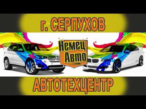 НемецАВТО г. Серпухов
