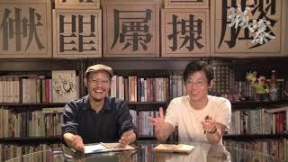 千億重建未撤回,城市規劃一齊上 - 10/07/19 「敢怒敢研」2/2