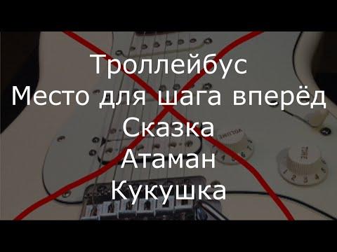 Музыка группы Кино без электрогитары. Минуса для соло гитаристов. Часть 6