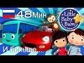 Детские песни Часть 3 детские песенки для самых маленьких от Литл Бэйби Бум mp3