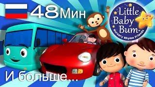 Детские песни Часть 3 | И больше детских стишков | от LittleBabyBum