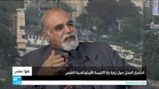 ...مصر.. استمرار الجدل حول زيارة بابا الكنيسة القبطية لل