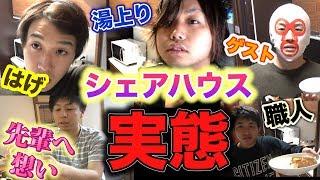 【24時間モニタリング】男だけのシェアハウスは〇〇の消費が異常! thumbnail