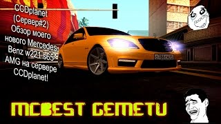 [MTA]#28 CCDplanet (Сервер#2) Обзор моего нового Mercedes Benz w221 s65 AMG на сервере CCDplanet!!!!