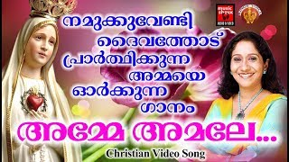 Amme Amale # Christian Devotional Songs Malayalam 2018 # Hits Of Sujatha # Christian Video Song