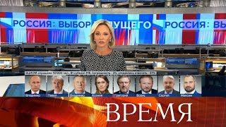 В России завершились президентские выборы. По данным экзит-полов, лидирует Владимир Путин.