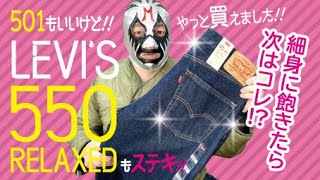 009/【オススメ】Levi's 550。501もい…