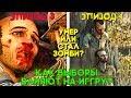 Как выборы из 3 Эпизода влияют на 4 Эпизод в The Walking Dead The Final Season Episode 4