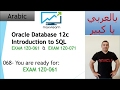 068-Oracle SQL 12c: You are ready for EXAM 1Z0-061