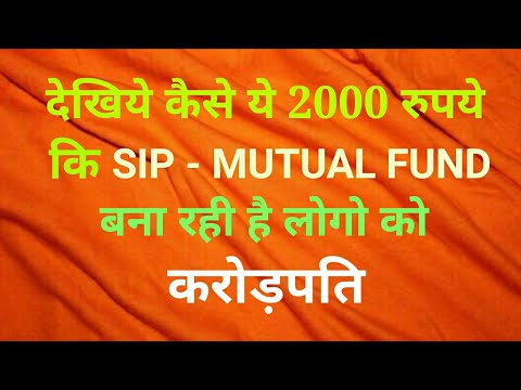 Mutual Funds and SIPs Returns- best SIP investment plan 2019 in hindi
