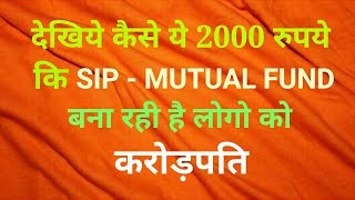 Mutual Funds and SIPs Returns- best SIP investment plan 2018 in hindi
