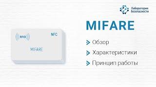 Стандарт Mifare: обзор технологии, характеристики, принцип работы