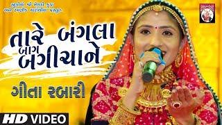 Geeta Rabari | Tare Bangla Baag Bagicha | Gujarati Song | Studio Shree Meldi krupa